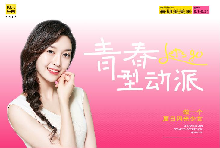 深圳春天术后管理中心